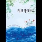 2017년 여름 33호